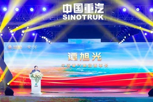 """驾黄河 驶未来丨中国重汽重磅发布"""""""