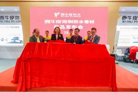 西牛皮防水中国国际防水展发布新