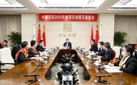 中建集团召开2020年全国劳动模范座谈会