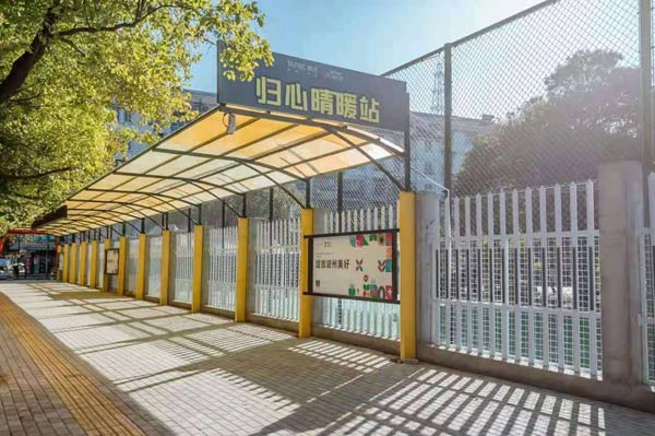 杭州西湖区适老化改造交付 融创