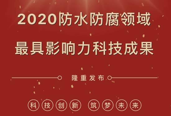 """圣洁防水上榜""""2020防水防腐领域最具影响力科技"""
