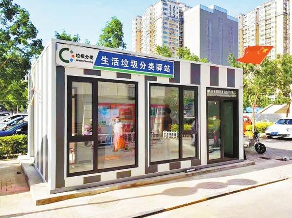 北京深入推进垃圾分类点站设置管理工作