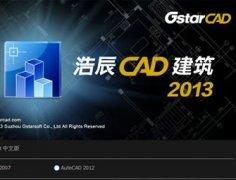 浩辰CAD建筑2013新功能亮点预览