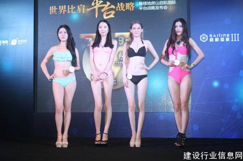 2014绿地启航国际发布会现场泳装表演