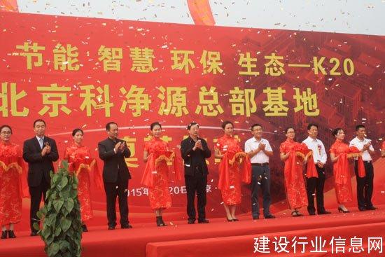 绿色 节能  智慧 环保  生态-K20北京科净源