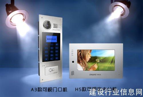 狄耐克楼宇对讲系统,配备h5款可视室内分机