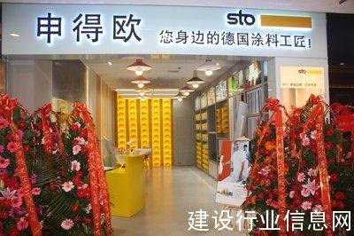 德国sto(申得欧)内墙涂料上海旗舰店隆重开业