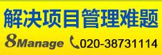 8Manage PPM-项目及项目组合管理