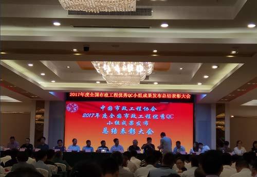 中建市政衡阳二环东路项目QC成果喜获中国市政工