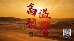 入伏|助力城镇供水安全!上海国际