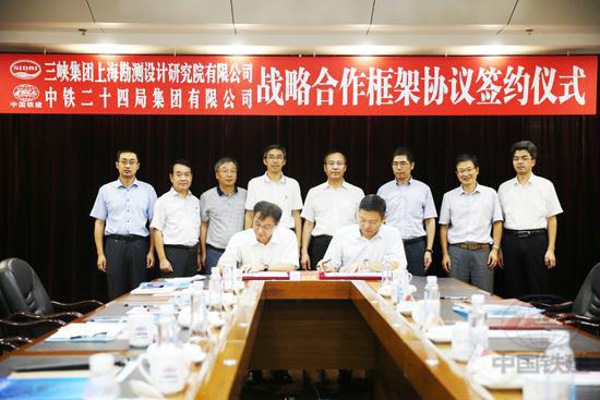 中铁二十四局与三峡上海院签署战