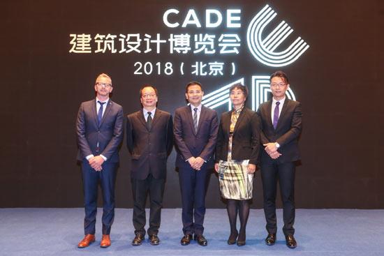 建筑设计博览会2018(北京)即将在京召开