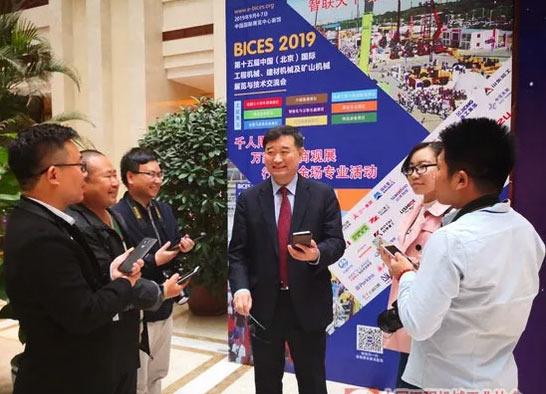 中国工程机械工业协会在京举行BICES 201