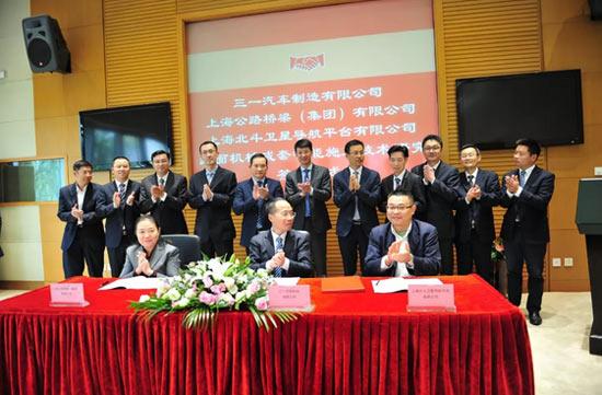 三一重工与上海公路桥梁、北斗签订战略