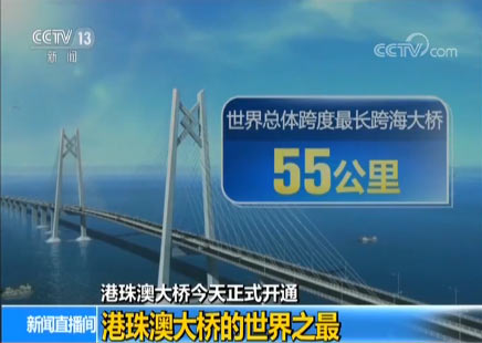港珠澳大桥创造多项世界之最  今日正式