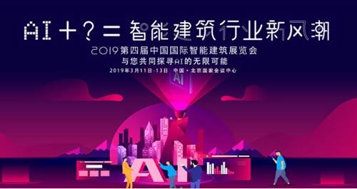火热招展中!中国国际智能建筑展